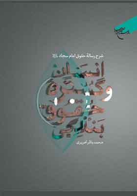 انسان و گستره حقوق بندگی: شرح رساله حقوق امام سجاد علیه السلام