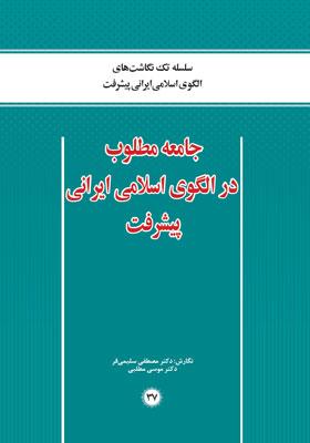 جامعه مطلوب در الگوی اسلامی ایرانی پیشرفت