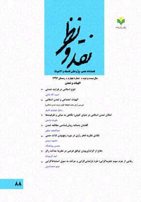 فصلنامه نقد و نظر : شماره 88 - زمستان 1396