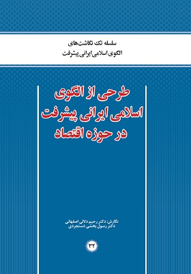 طرحی از الگوی اسلامی ایرانی پیشرفت در حوزه اقتصاد
