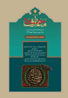 پژوهش نامه معارف حسینی، فصلنامه علمی تخصصی- شماره نهم - بهار 1397