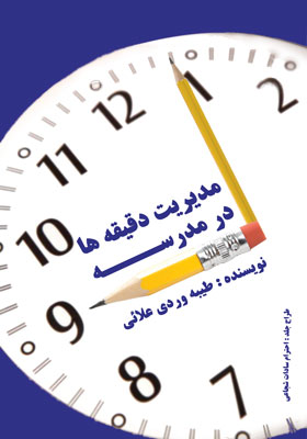 مدیریت دقیقه ها در مدرسه