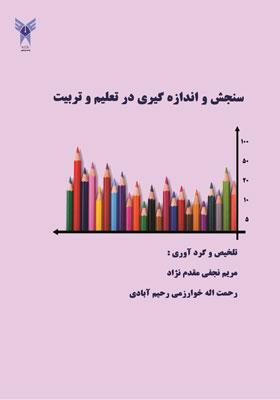 سنجش و اندازه گیری در تعلیم و تربیت