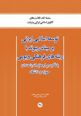 توسعه اسلامی ایرانی بر مبنای پیوند با ریشه های فرهنگی و بومی