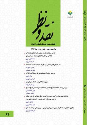 فصلنامه نقد و نظر شماره 89 - بهار 1397