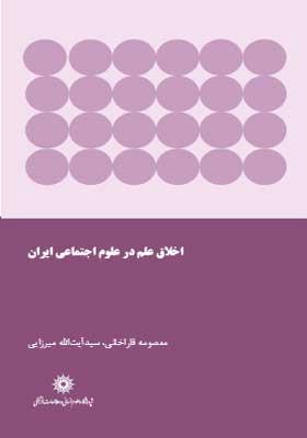 اخلاق علم در علوم اجتماعی ایران