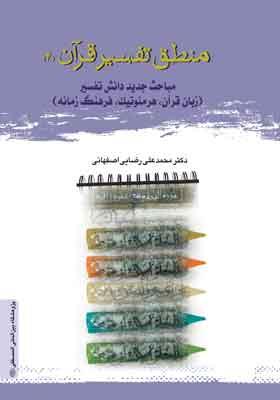 منطق تفسیر قرآن جلد 4 :مباحث جدید دانش تفسیر (زبان قرآن، هرمنوتیک، فرهنگ زمانه)