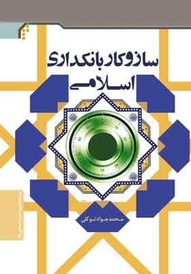 سازوکار بانکداری اسلامی( بررسی سازوکارهای تجهیز و تخصیص منابع در بانک های اسلامی)