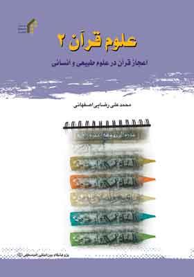 علوم قرآن جلد دوم (اعجاز قرآن در علوم طبیعی انسانی)