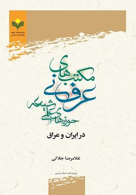 مکتب های عرفانی حوزه های علمی شیعه در ایران و عراق