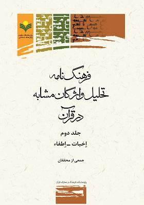 فرهنگ نامه تحلیل واژگان مشابه در قرآن (جلد دوم) اِخبات - اِطفاء