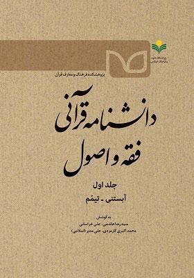 دانشنامه قرآنی فقه و اصول جلد اول: آبستنی ـ تیمم