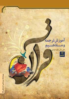 آموزش ترجمه و مفاهیم قرآنی (جلد ششم)