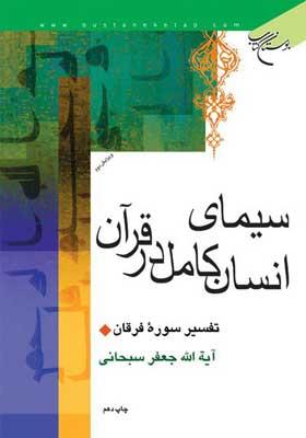 سیمای انسان کامل در قرآن