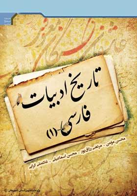 تاریخ ادبیات فارسی (جلد اول)
