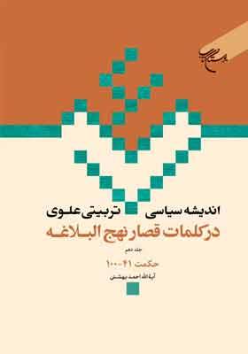 اندیشه سیاسی تربیتی علوی در کلمات قصار نهج البلاغه جلد 11