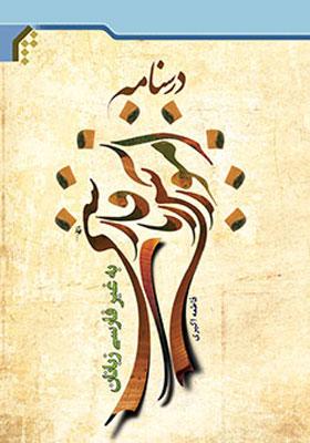 درسنامه آموزش زبان فارسی به غیر فارسی زبانان