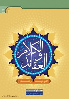 الکلام و العقائد (التوحید و العدل)