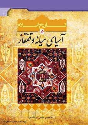 تاریخ اسلامی در آسیای میانه و قفقاز