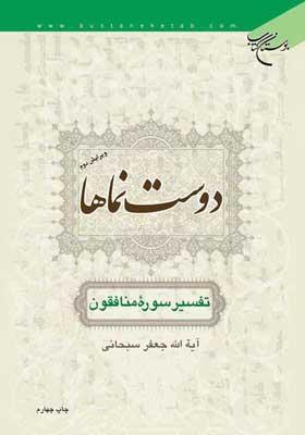 دوست نماها (تفسیر سوره منافقون)