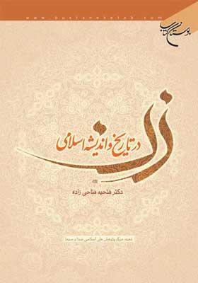زن در تاریخ و اندیشه اسلامی