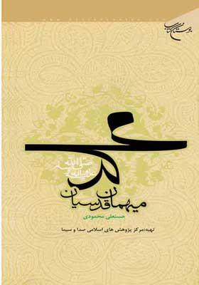 محمد(ص) مهمان قدسیان