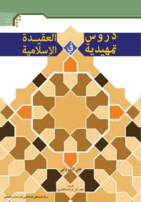 دروس تمهیدیة فی العقیدة الإسلامیة: درسنامه عقاید