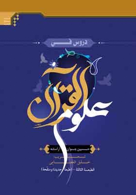 دروس فی العلوم القرآن