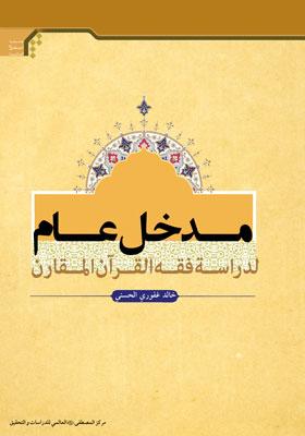 مدخل عام لدراسة فقه القرآن المقارن