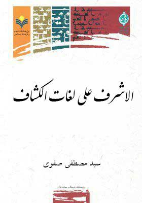الاشرف علی لغات الکشاف