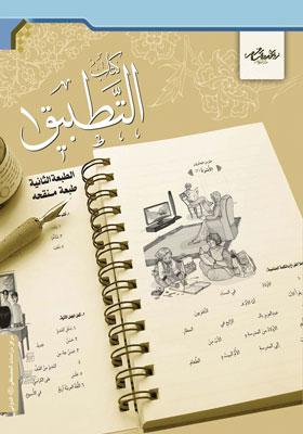 کتاب التطبیقی جلد اول