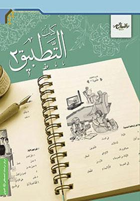 کتاب التطبیقی جلد دوم
