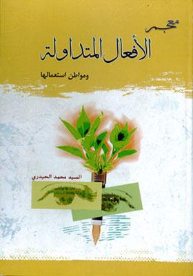 معجم الافعال المتداوله و مواطن استعمالها