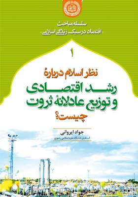 نظر اسلام درباره رشد اقتصادی و توزیع عادلانه ثروت چیست؟