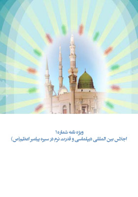 اجلاس بین المللی دیپلماسی و قدرت نرم در سیره پیامبر اعظم (ص)