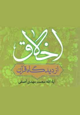 اخلاق از دیدگاه قرآن