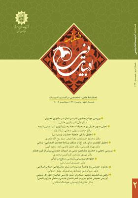 فصلنامه مطالعات ادبی و متون اسلامی، شماره 2، پاییز 1391