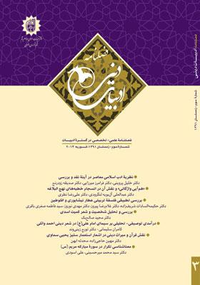 فصلنامه مطالعات ادبی و متون اسلامی، شماره 3، زمستان1391