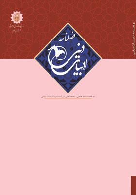 فصلنامه مطالعات ادبی و متون اسلامی،سال دوم شماره 7، پاییز 1393