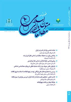 فصلنامه مطالعات ادبی و متون اسلامی،دوره دوم شماره 5، بهار 1396