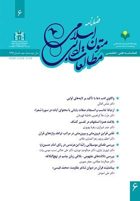 فصلنامه مطالعات ادبی و متون اسلامی،دوره دوم شماره 6، تابستان 1396