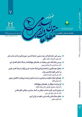 فصلنامه مطالعات ادبی و متون اسلامی،دوره دوم شماره 7، پاییز 1396