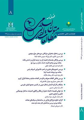 فصلنامه مطالعات ادبی و متون اسلامی،دوره دوم شماره 8، زمستان 1396