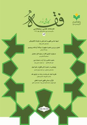 کاوشی نو در فقه اسلامی: فصلنامه علمی - پژوهشی شماره 83 بهار 1394