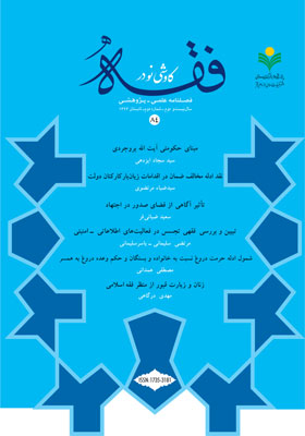 کاوشی نو در فقه اسلامی: فصلنامه علمی - پژوهشی شماره 84 تابستان 1394