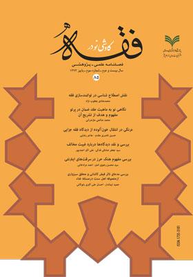کاوشی نو در فقه اسلامی: فصلنامه علمی - پژوهشی شماره 85 پاییز 1394