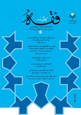 کاوشی نو در فقه اسلامی: فصلنامه علمی - پژوهشی شماره 86 زمستان 1394