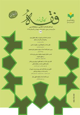 کاوشی نو در فقه اسلامی: فصلنامه علمی - پژوهشی شماره 87 بهار 1395