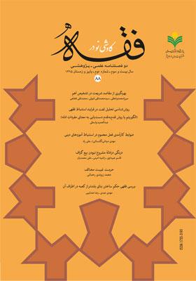 کاوشی نو در فقه اسلامی: فصلنامه علمی - پژوهشی شماره 88 پاییز 1395