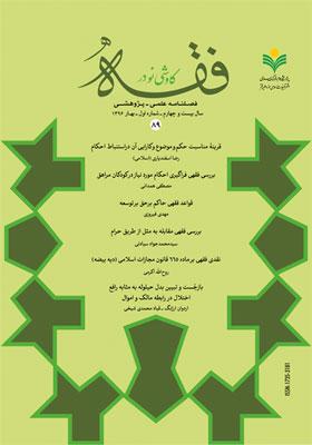 کاوشی نو در فقه اسلامی: فصلنامه علمی - پژوهشی شماره 89 بهار 1396